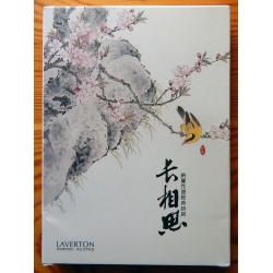 Chinese Birds and Flowers with Poems